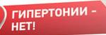 Лечение Гипертонии - Мурманск