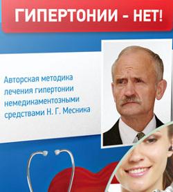 Лечение Гипертонии - Николаев