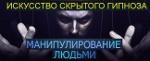 Секретные Техники Гипноза - Мурманск