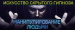 Секретные Техники Гипноза - Волгодонск