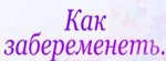 Скажи Нет Бесплодию - Как Забеременеть - Севастополь
