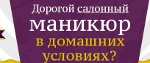 Супер Маникюр - Севастополь