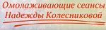 Надежный Способ Омоложения - Иваново