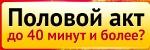 Увеличение Продолжительности Полового Акта - Мурманск