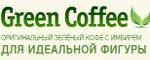 Вкусно Худеем - Зелёный Кофе с Имбирём - Гродно